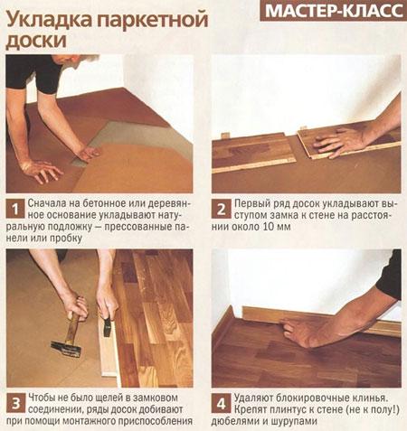Укладка паркетной доски своими руками пошаговая инструкция